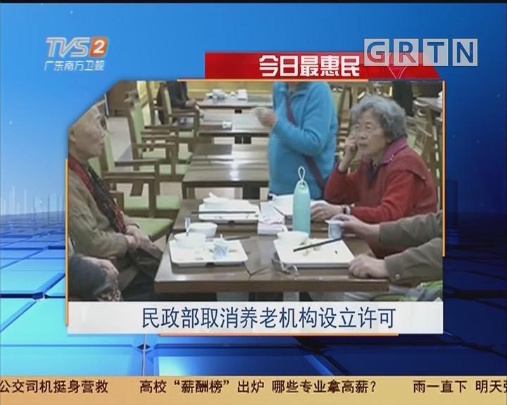 今日最惠民:民政部取消养老机构设立许可