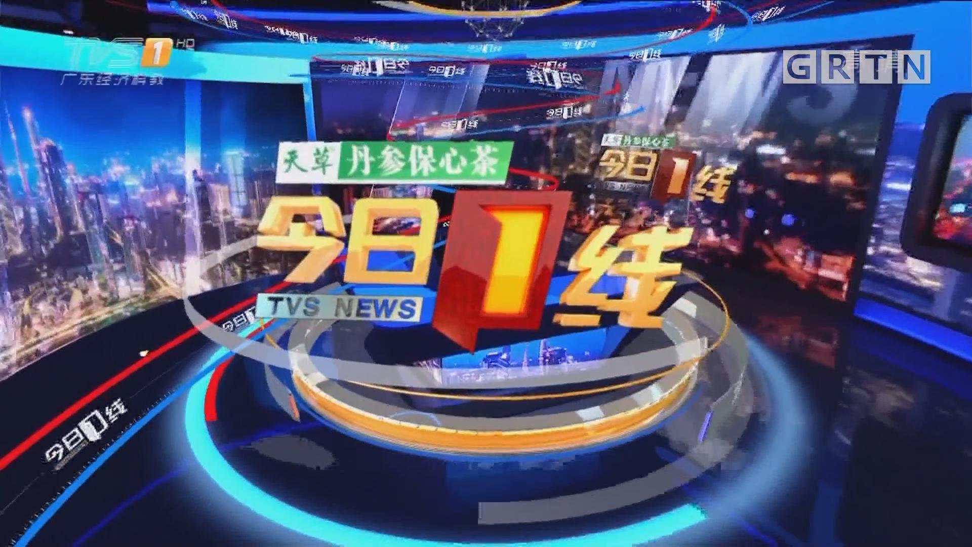 [HD][2019-02-25]今日一线:潮州:斑马线上致谢礼让车主 鞠躬女孩找到了