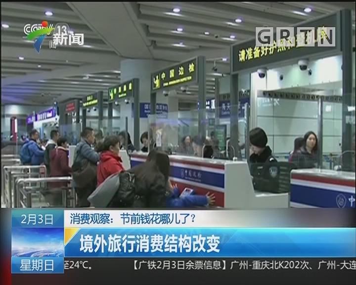 消费观察:节前前花哪儿了? 2018年中国游客旅行目的地更分散