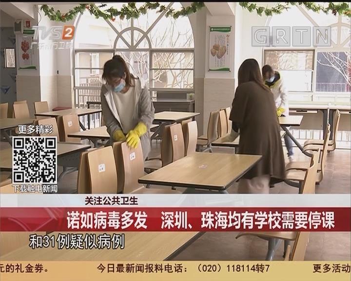 关注公共卫生:诺如病毒多发 深圳、珠海均有学校需要停课