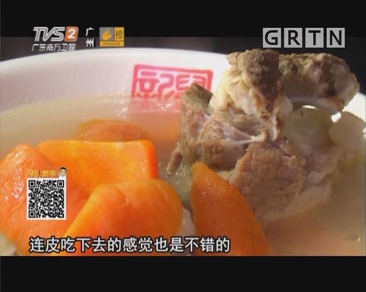 制作红萝卜筒骨汤