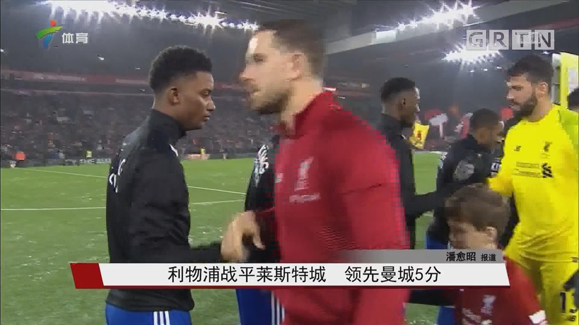利物浦战平莱斯特城 领先曼城5分