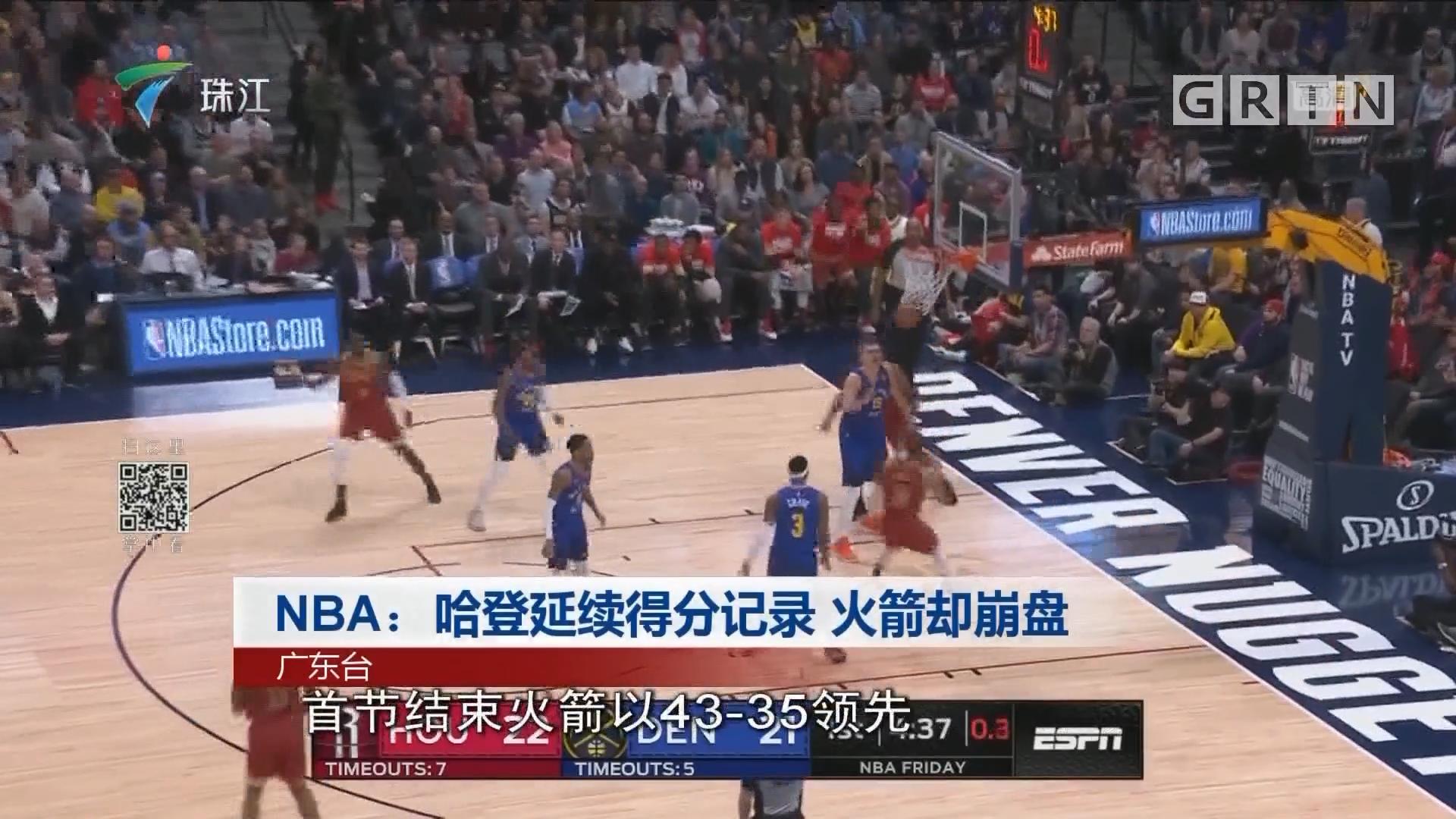 NBA:哈登延续得分记录 火箭却崩盘