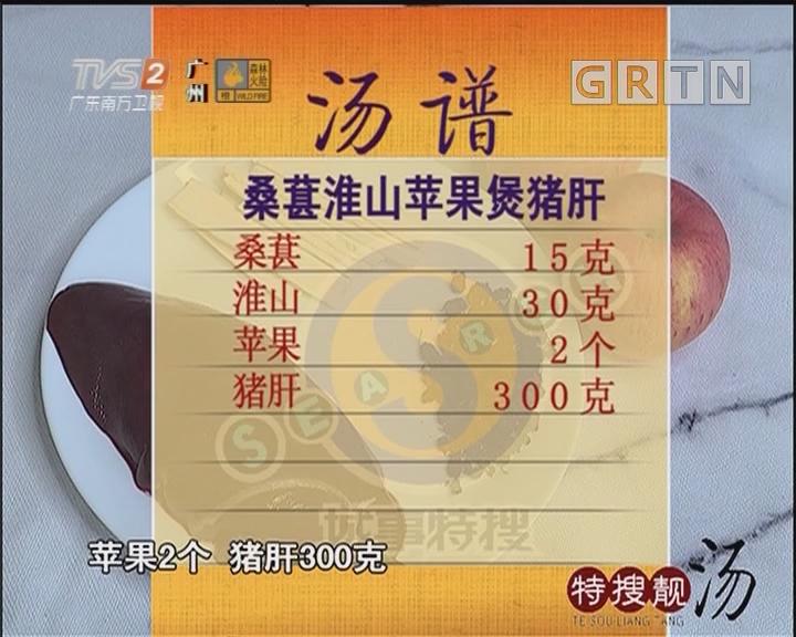 桑葚淮山苹果煲猪肝