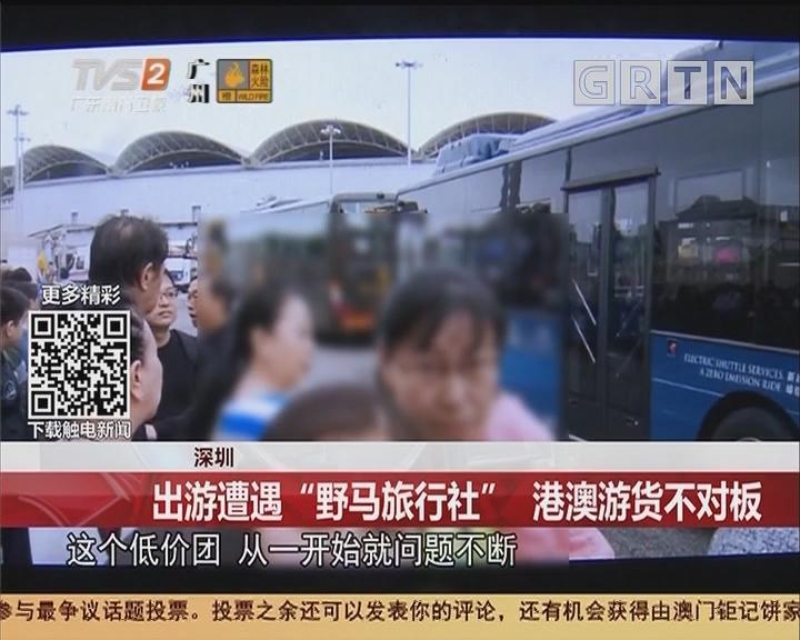 """深圳:出游遭遇""""野马旅行社"""" 港澳游货不对板"""
