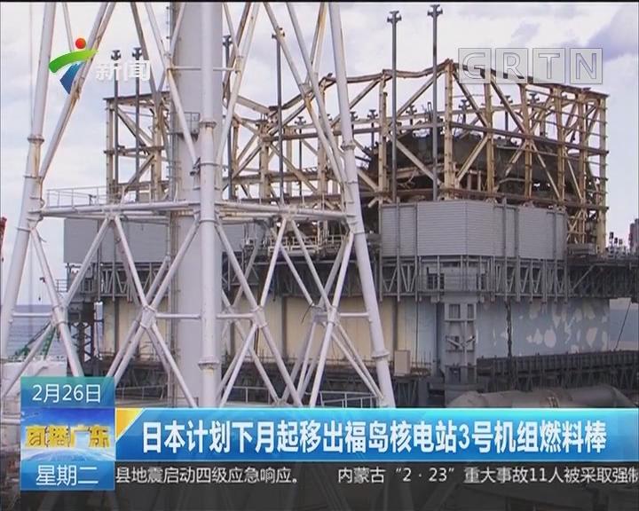 日本计划下月起移出福岛核电站3号机组燃料棒