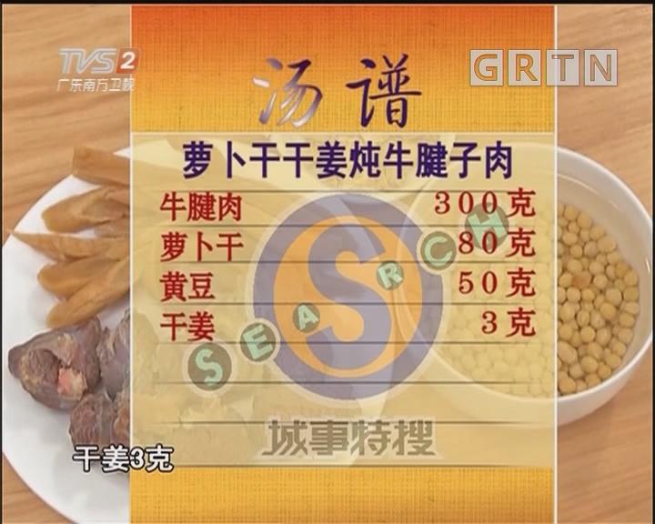 萝卜干干姜炖牛腱子肉