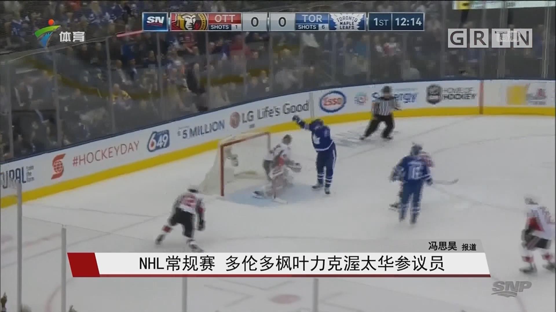 NHL常规赛 多伦多枫叶力克渥太华参议员