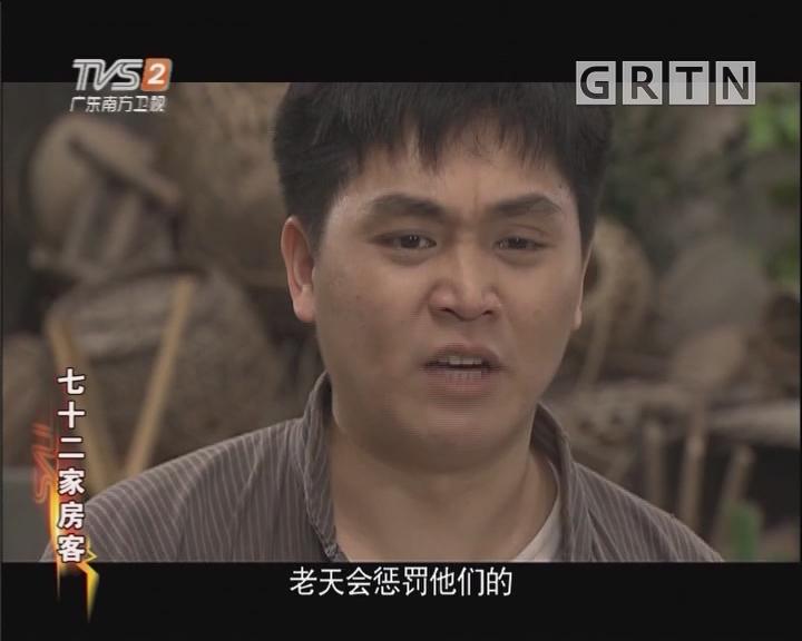 [2019-02-24]七十二家房客:生死场(下)