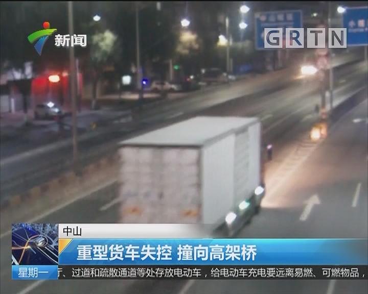 中山:重型货车失控 撞向高架桥