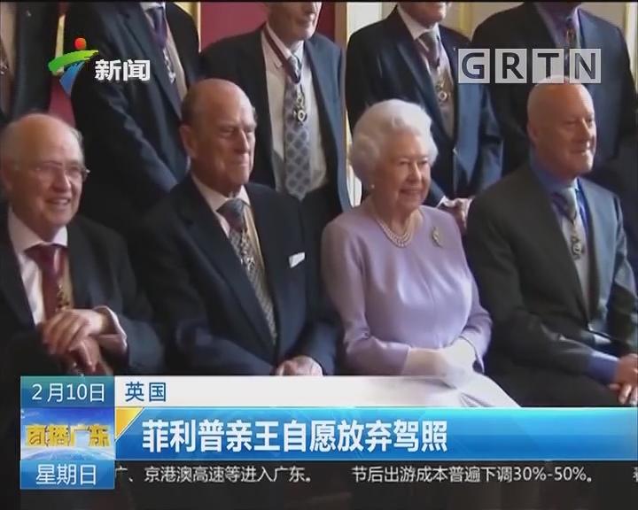 英国:菲利普亲王自愿放弃驾照