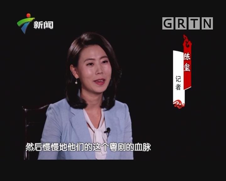 [2019-02-10]权威访谈:梁玉嵘:传承粤曲 不忘初心