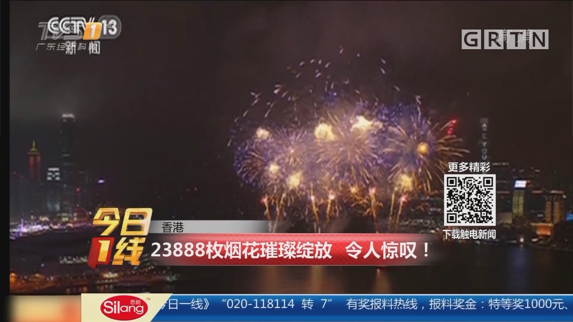香港:23888枚烟花璀璨绽放 令人惊叹!