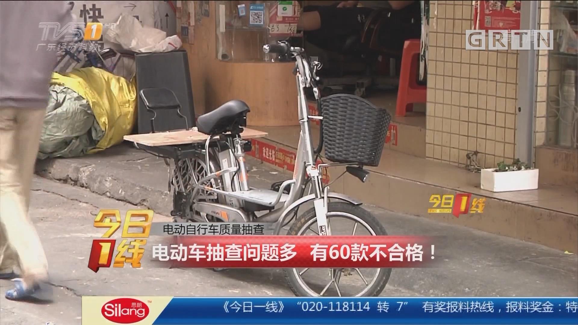 电动自行车质量抽查:电动车抽查问题多 有60款不合格!