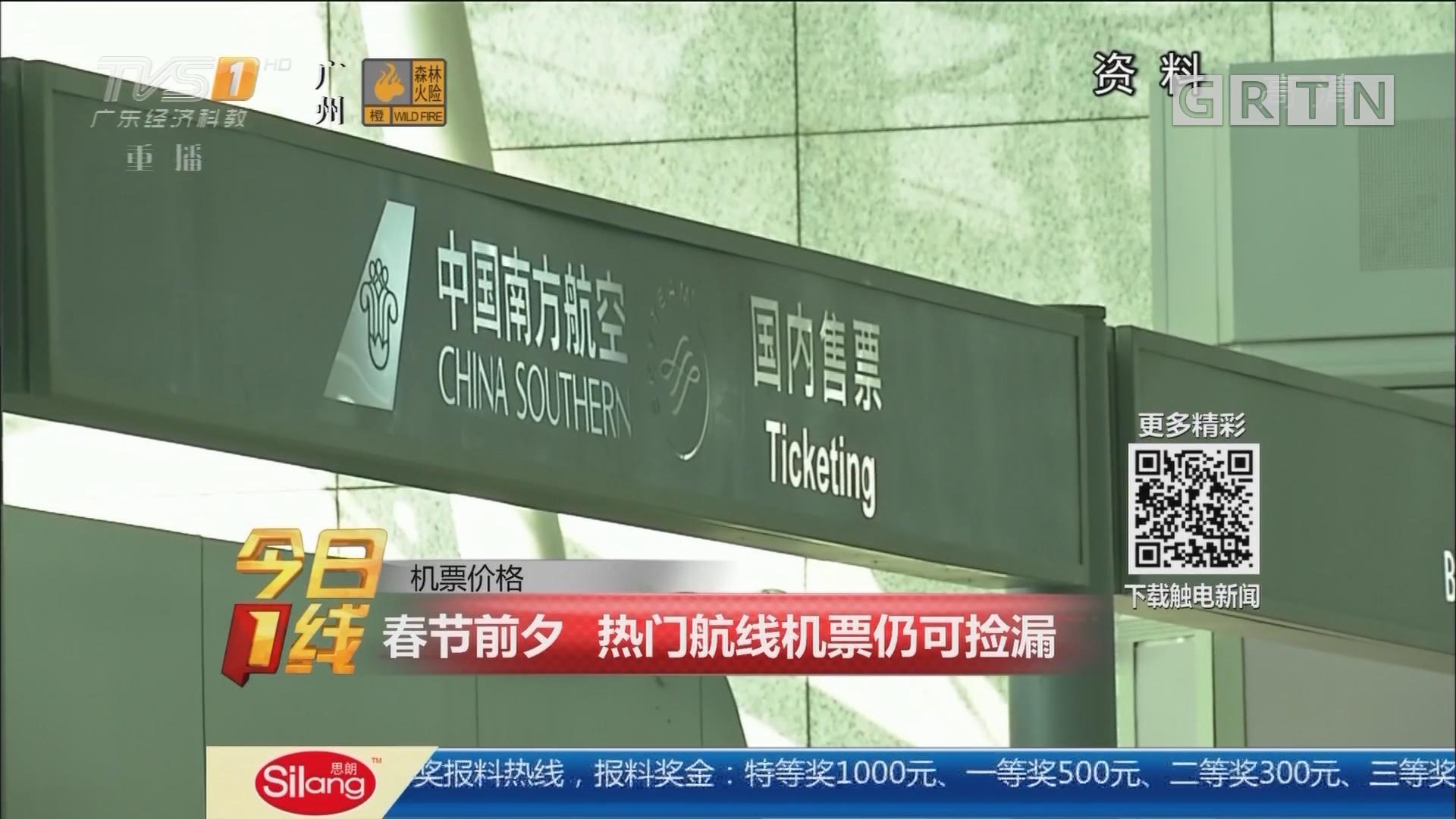 机票价格:春节前夕 热门航线机票仍可捡漏