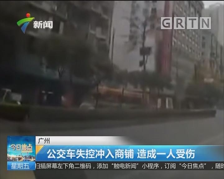广州:公交车失控冲入商铺 造成一人受伤