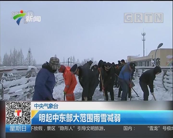 中央气象台:明起中东部大范围雨雪减弱