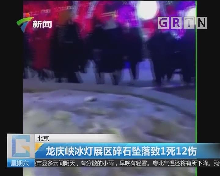 北京:龙庆峡冰灯展区碎石坠落致1死12伤