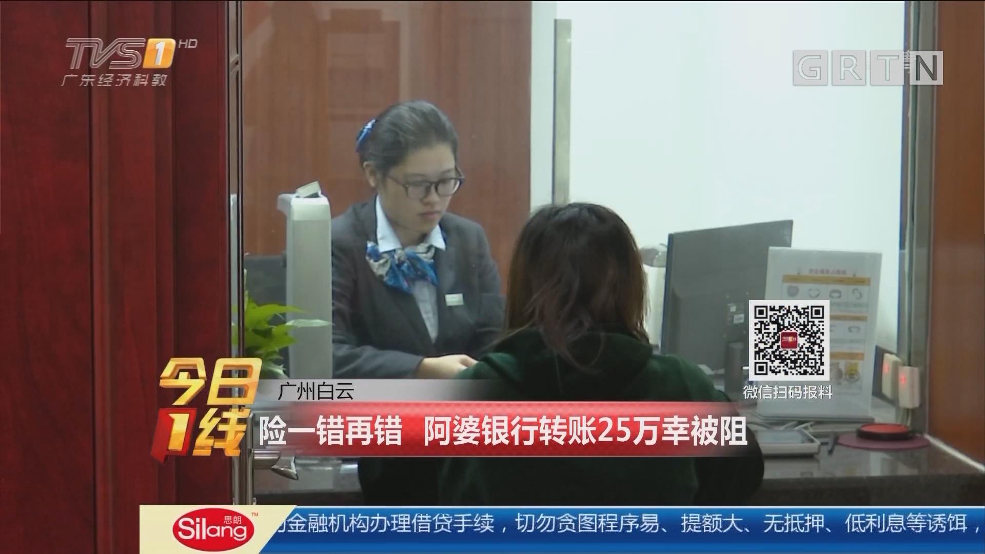 广州白云:险一错再错 阿婆银行转账25万幸被阻