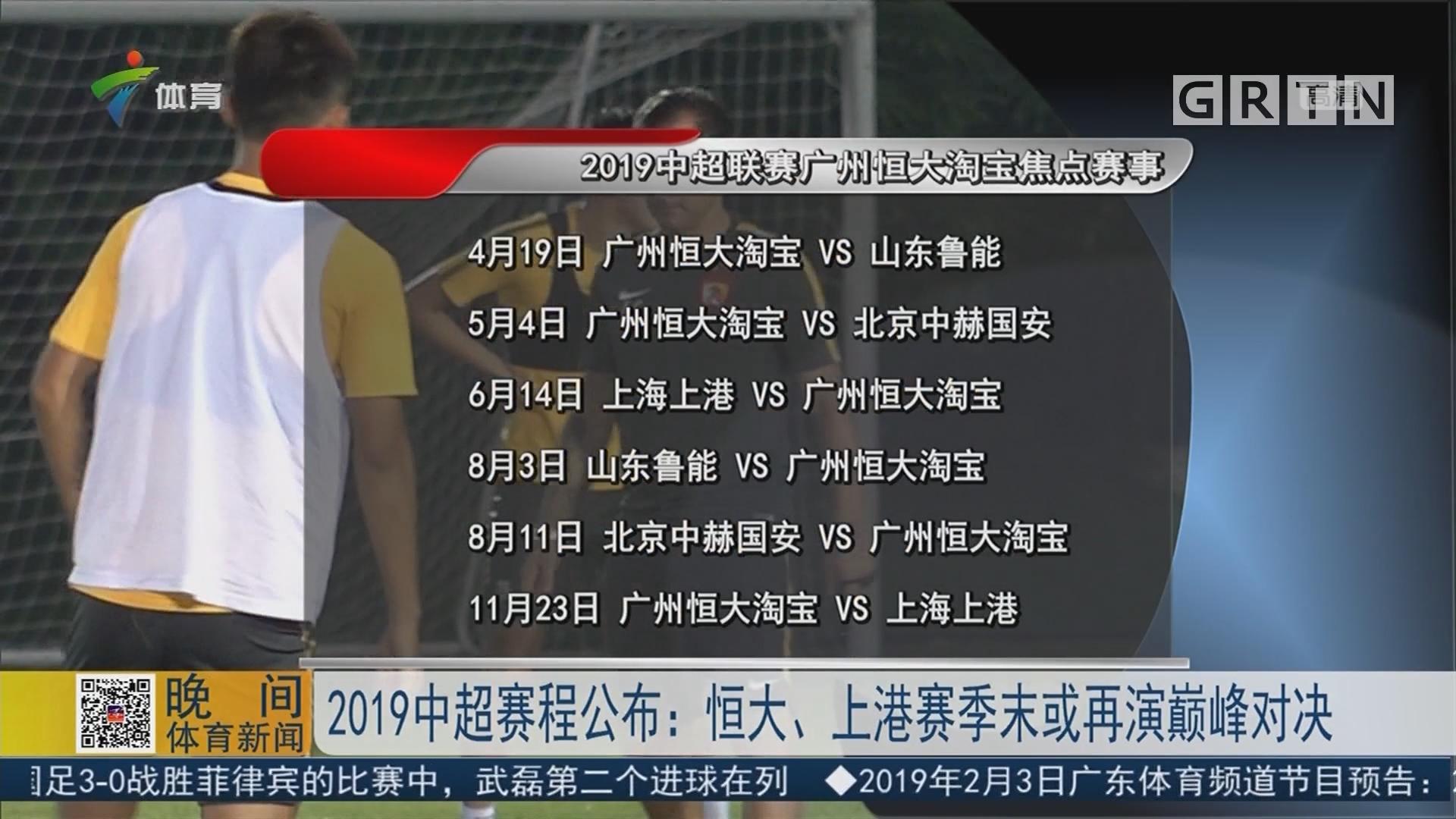 2019中超赛程公布:恒大、上港赛季末或再演巅峰对决