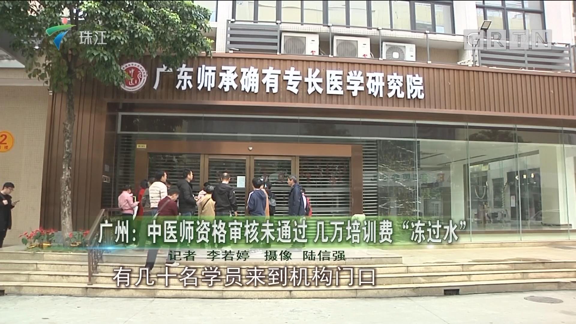 """广州:中医师资格审核未通过 几万培训费""""冻过水"""""""