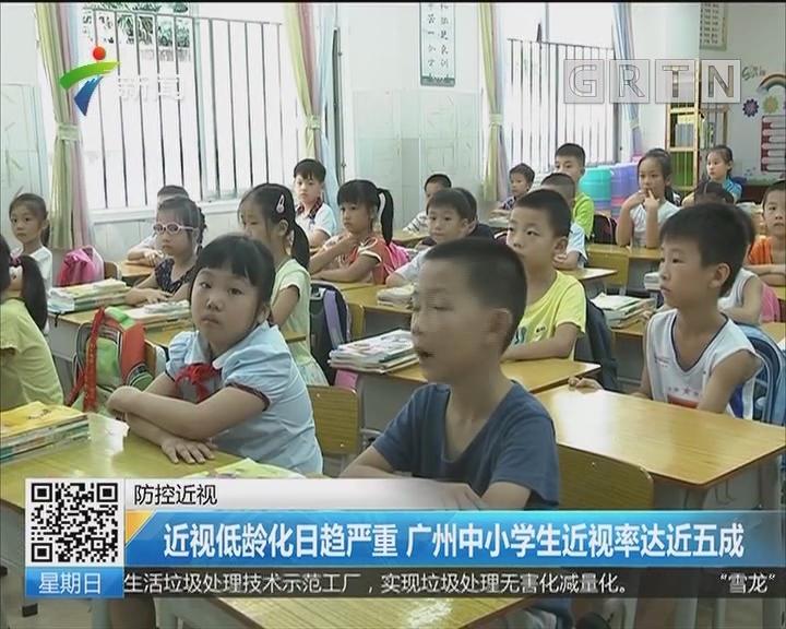 防控近视:近视低龄化日趋严重 广州中小学生近视率达近五成