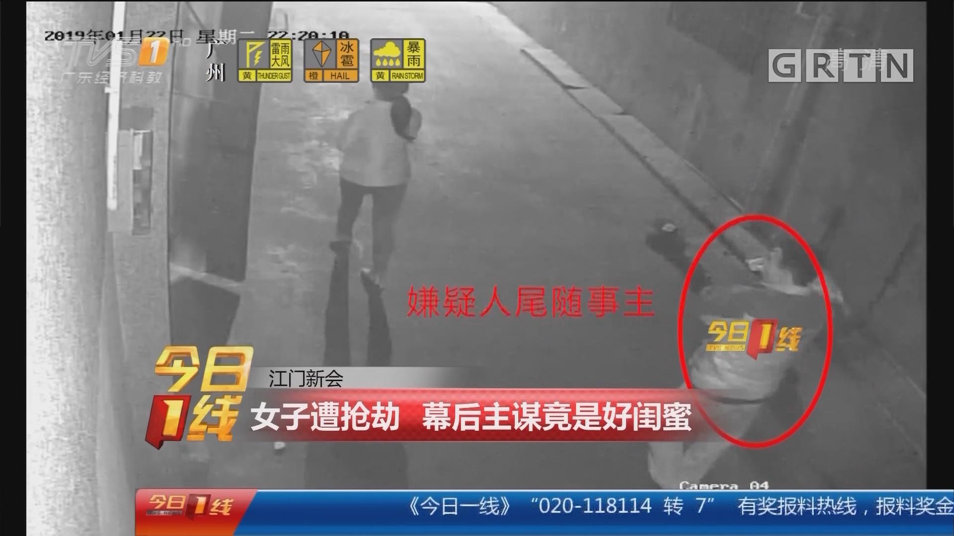 江门新会:女子遭抢劫 幕后主谋竟是好闺蜜
