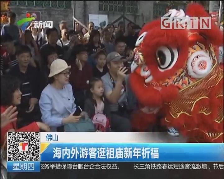 佛山:海内外游客逛祖庙新年祈福