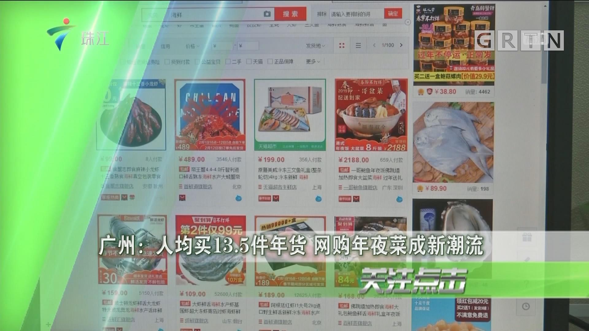 广州:人均买13.5件年货 网购年夜菜成新潮流