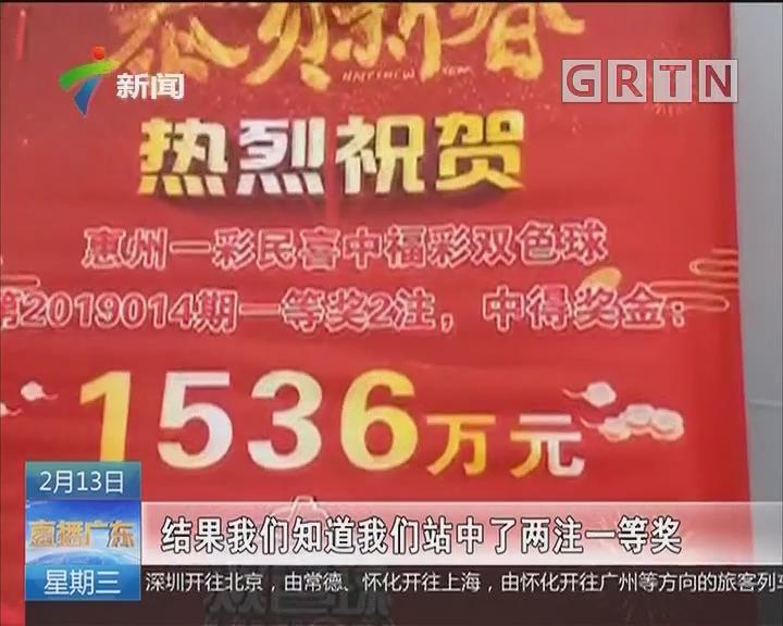 惠州:彩民迎喜事 8元博得1536万双色球大奖