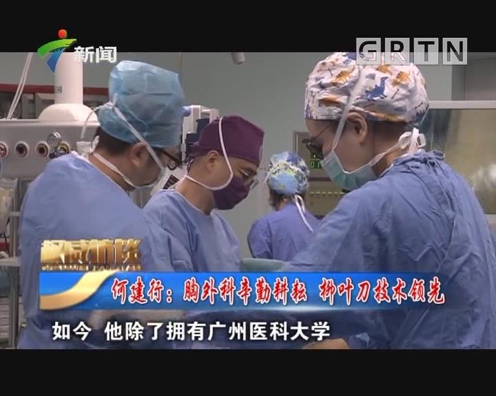 [2019-02-16]权威访谈:何建行:胸外科辛勤耕耘 柳叶刀技术领先