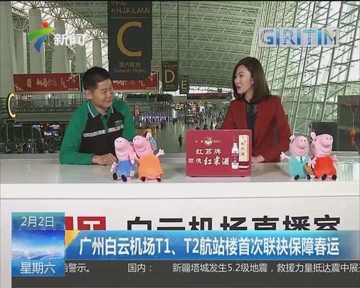 广州白云机场T1、T2航站楼首次联袂保障春运