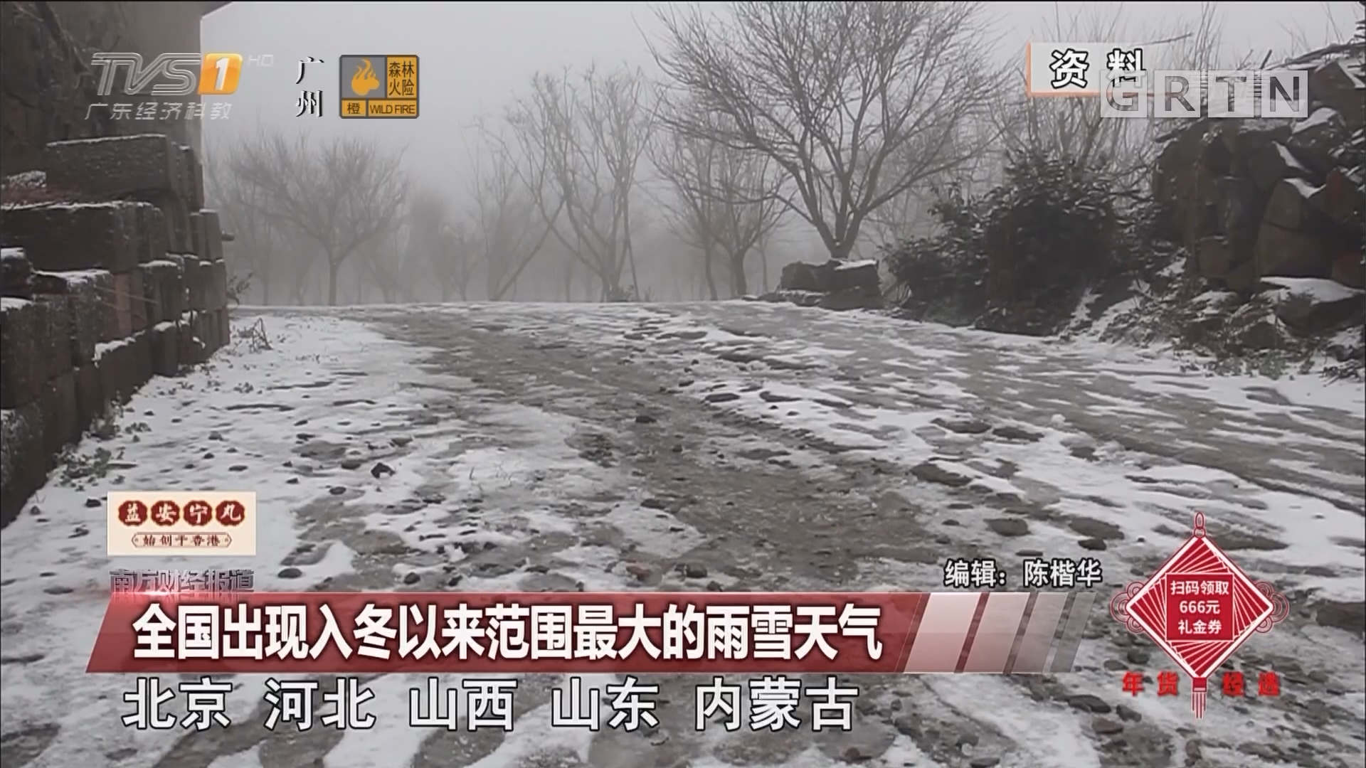 全国出现入冬以来范围最大的雨雪天气