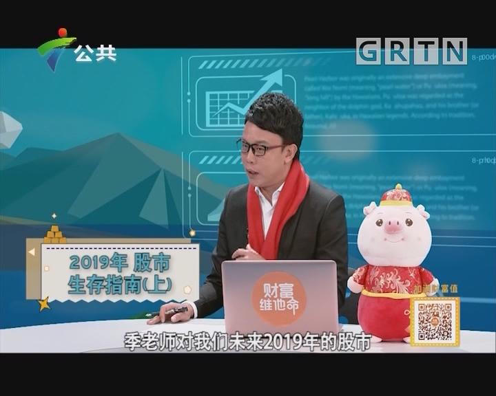 [2019-02-16]财富维他命:2019年股市生存指南(上)