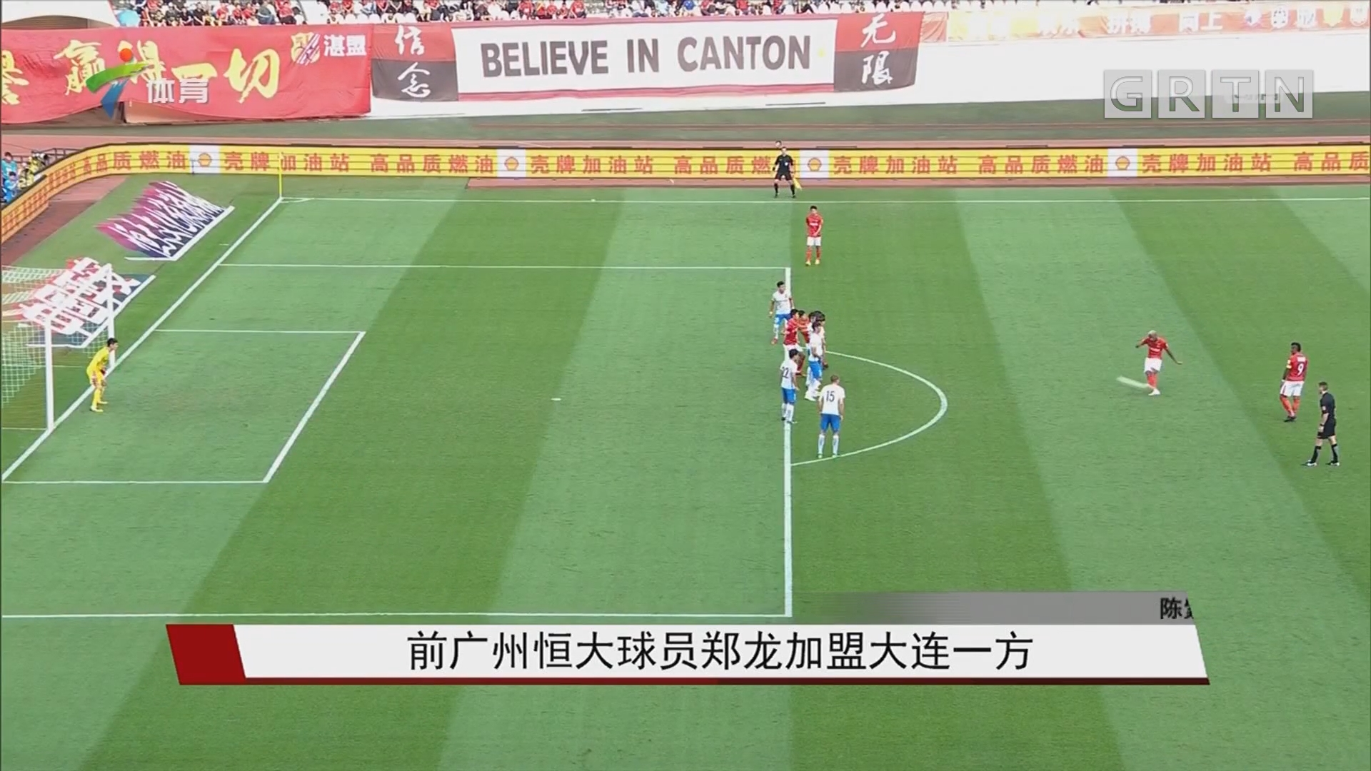 前广州恒大球员郑龙加盟大连一方