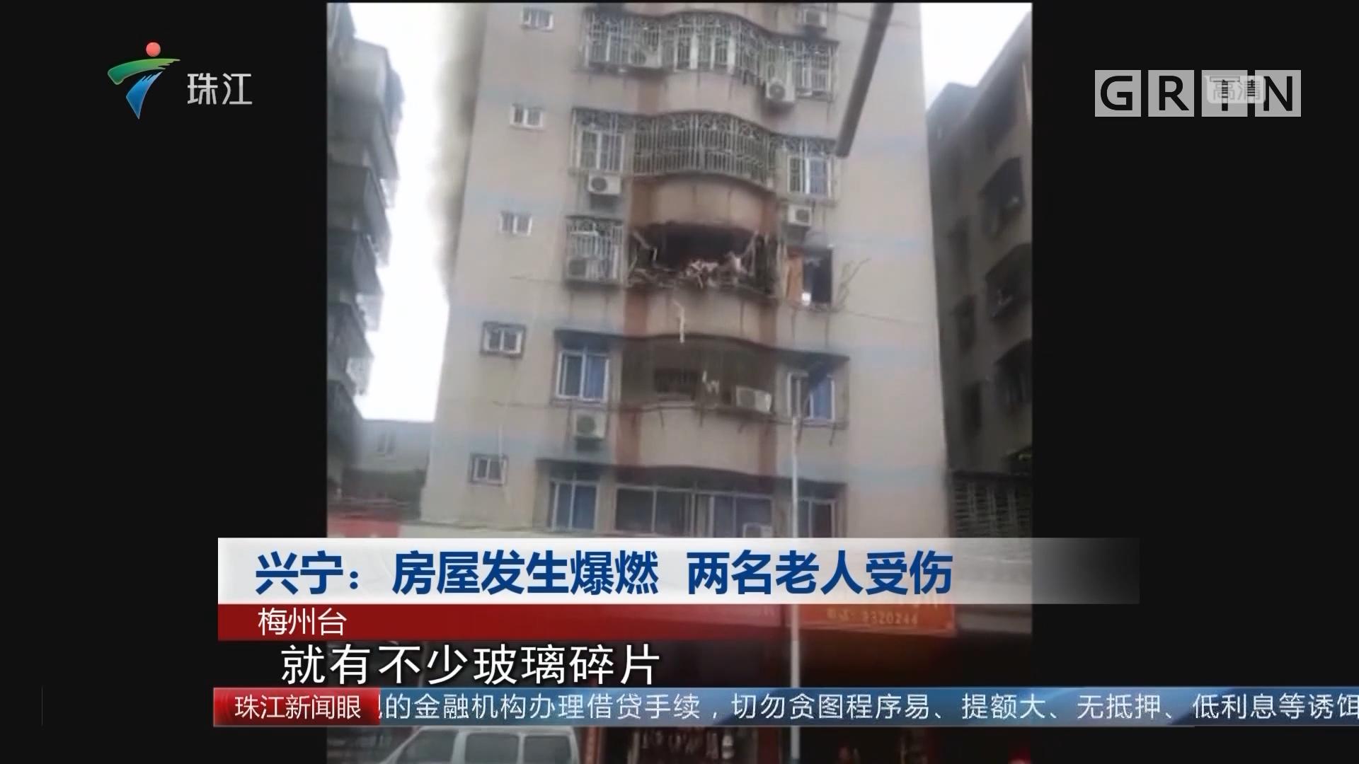 兴宁:房屋发生爆燃 两名老人受伤