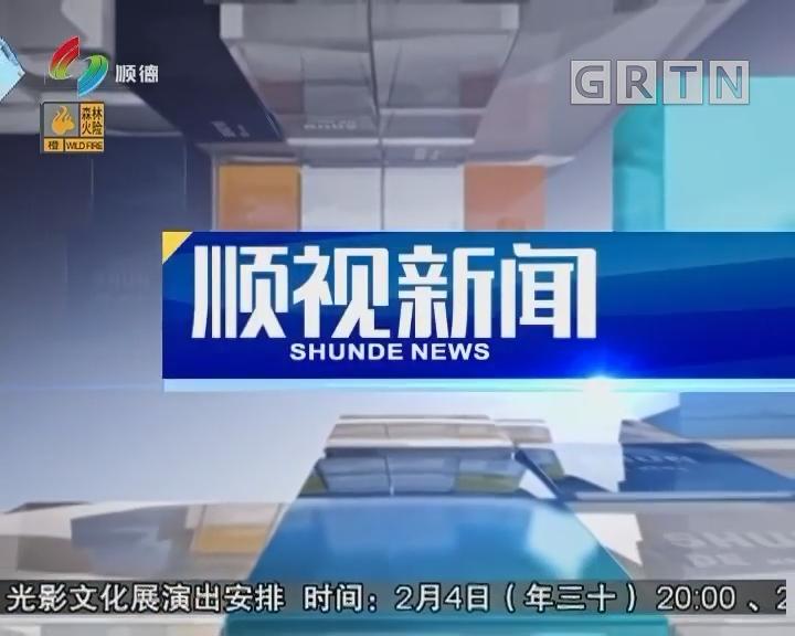 [2019-02-08]顺视新闻:春节我在岗:民警一日查车超200辆
