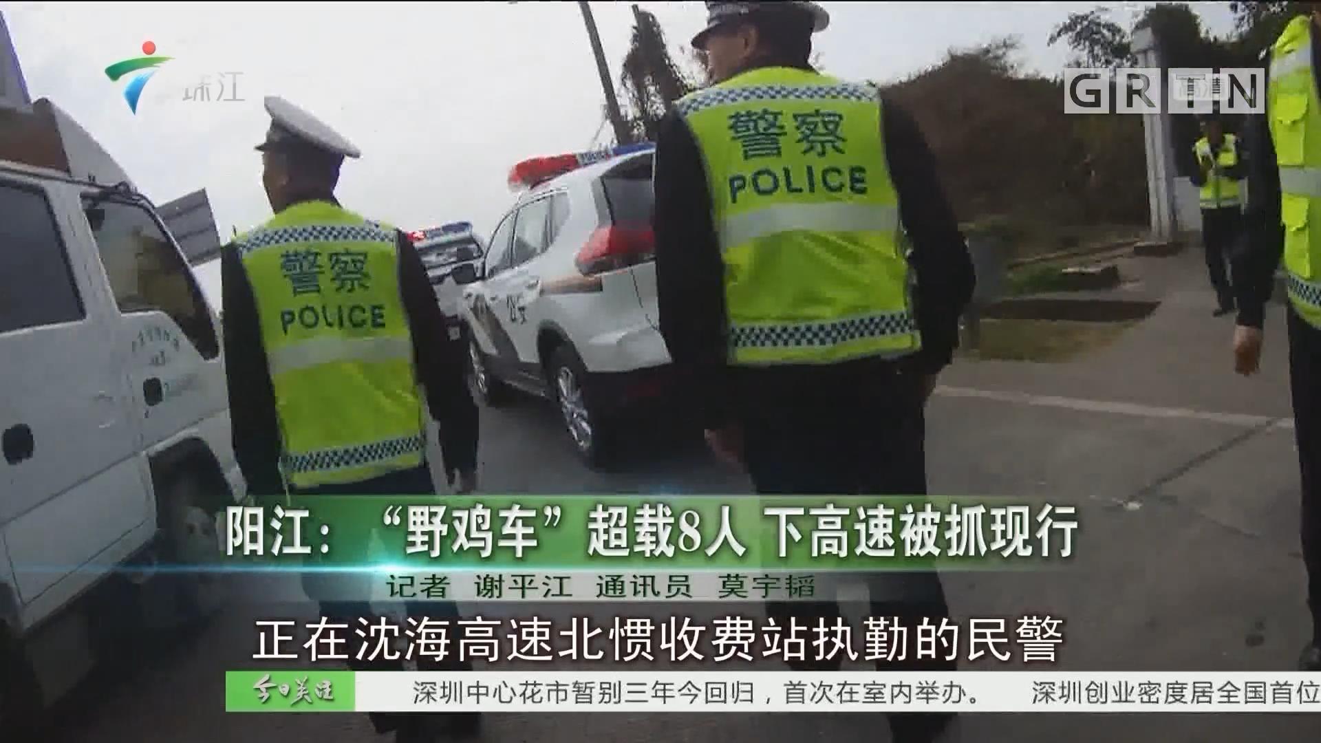 """阳江:""""野鸡车""""超载8人 下高速被抓现行"""