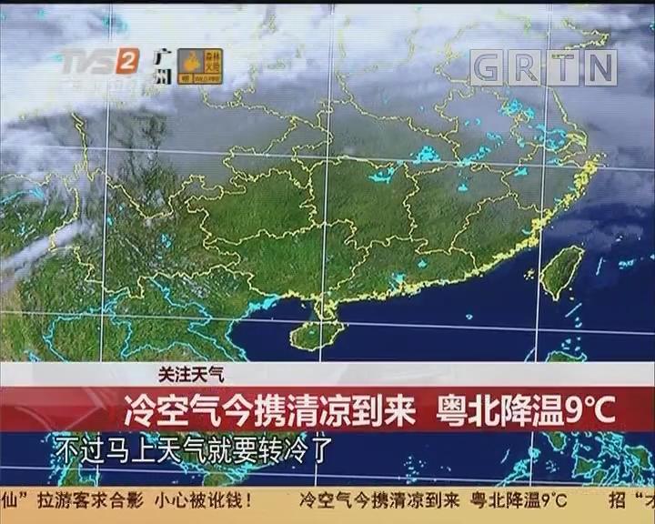 关注天气:冷空气今携清凉到来 粤北降温9℃