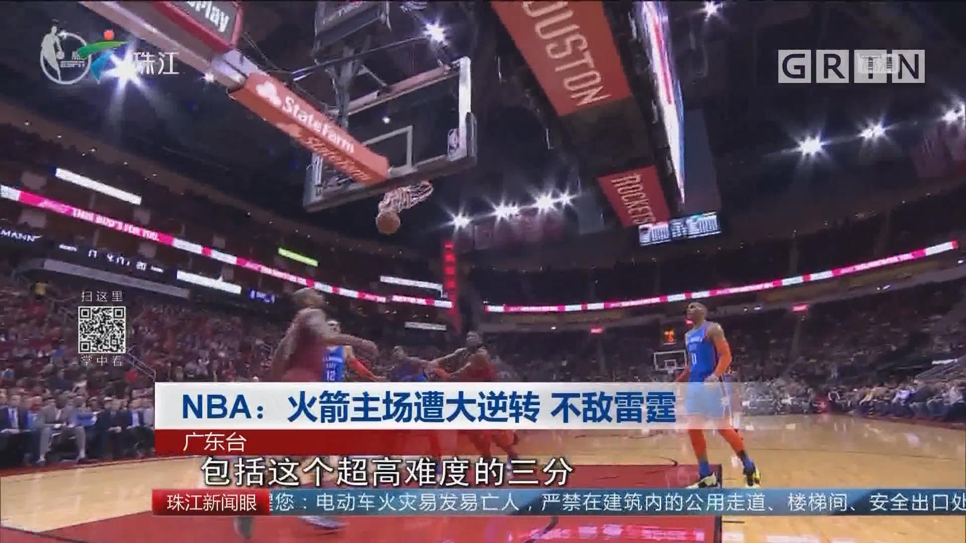 NBA:火箭主场遭大逆转 不敌雷霆