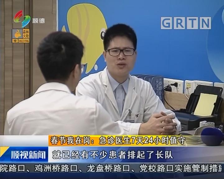 春节我在岗:急诊医生7天24小时值守
