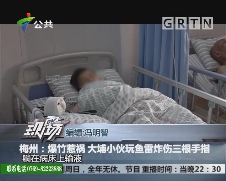 梅州:爆竹惹祸 大埔小伙玩鱼雷炸伤三根手指