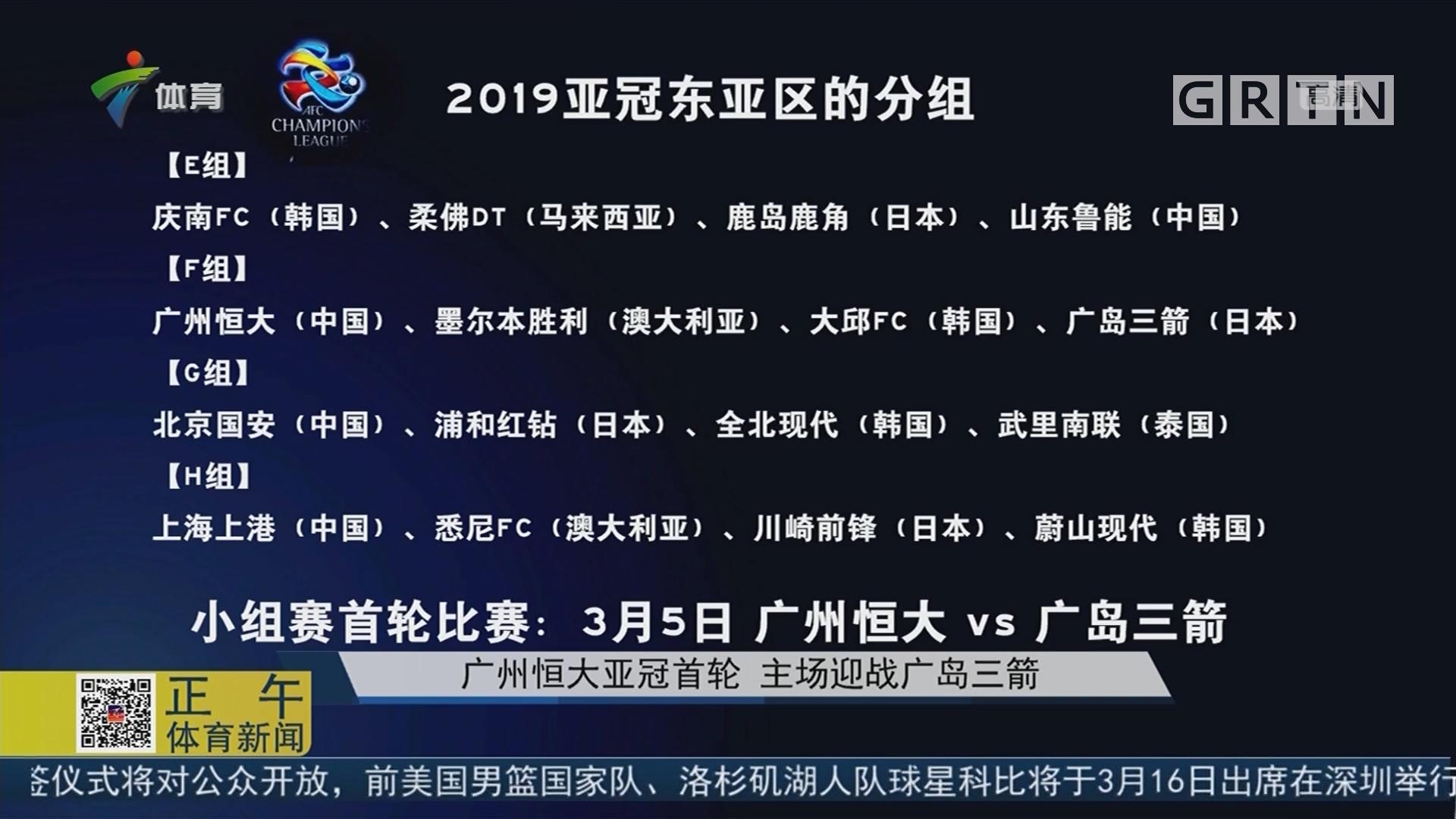 广州恒大亚冠首轮 主场迎战广岛三箭