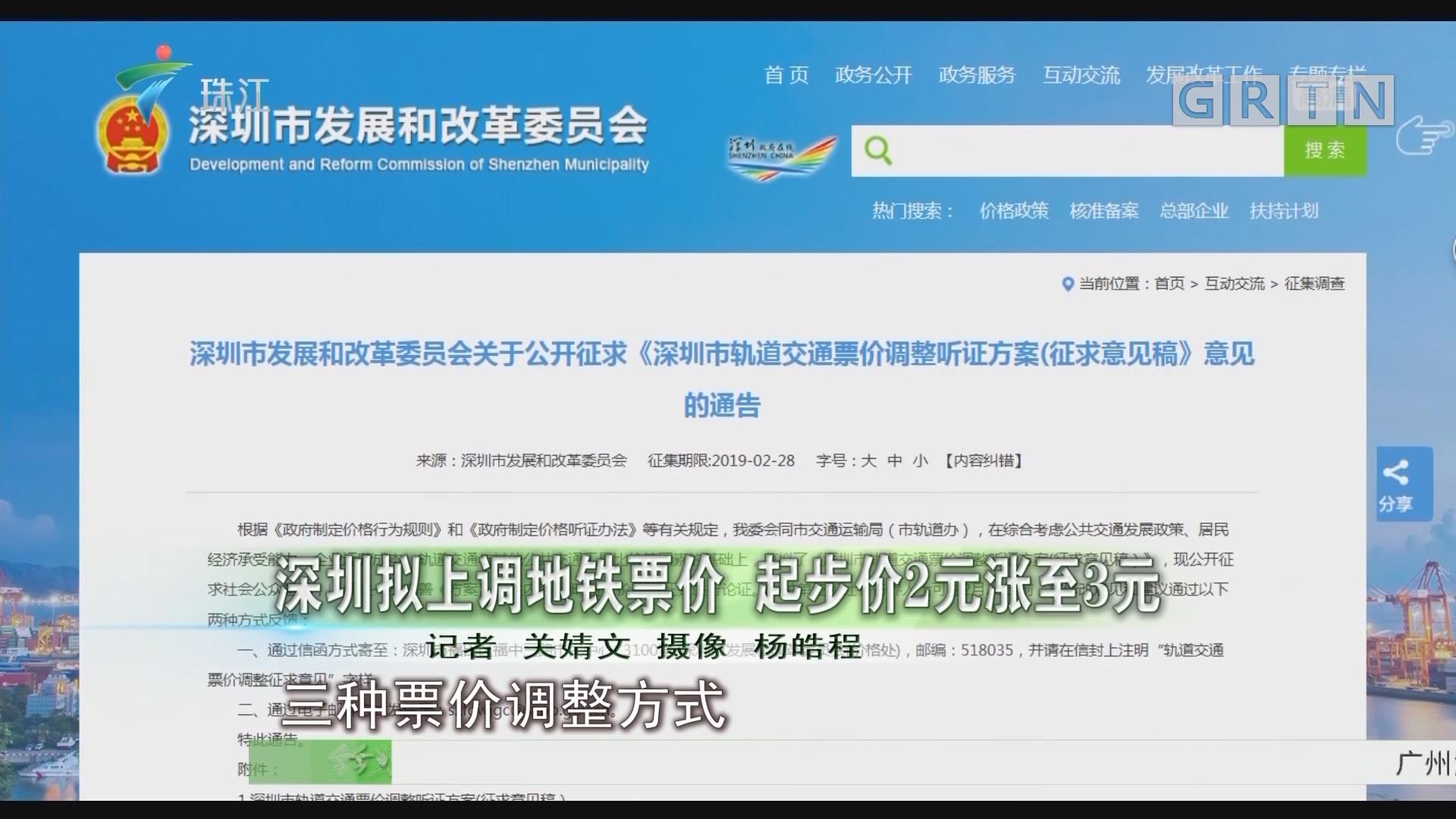 深圳拟上调地铁票价 起步价2元涨至3元