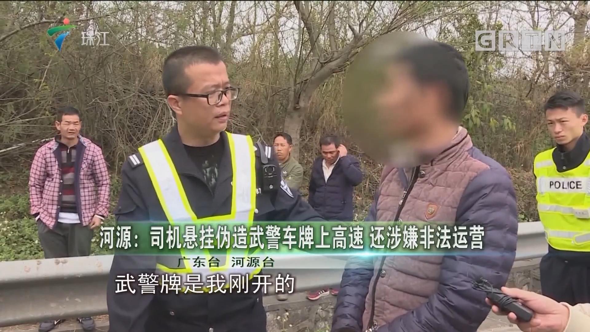 河源:司机悬挂伪造武警车牌上高速 还涉嫌非法运营