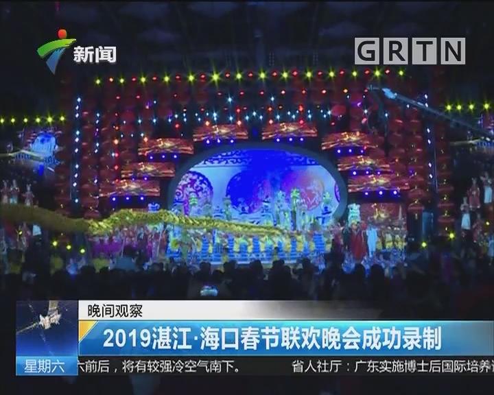 2019湛江·海口春节联欢晚会成功录制