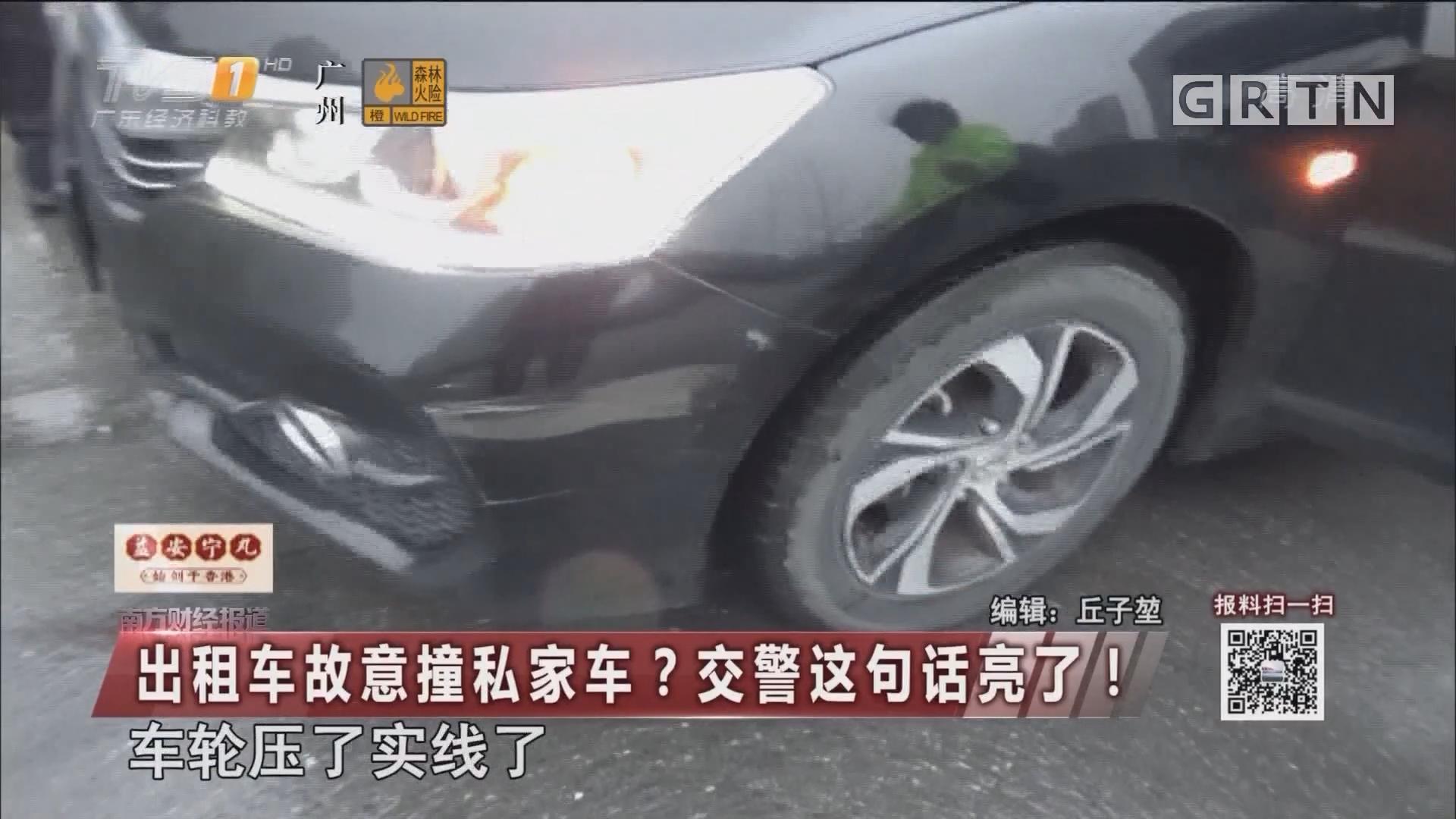 出租车故意撞私家车?交警这句话亮了!
