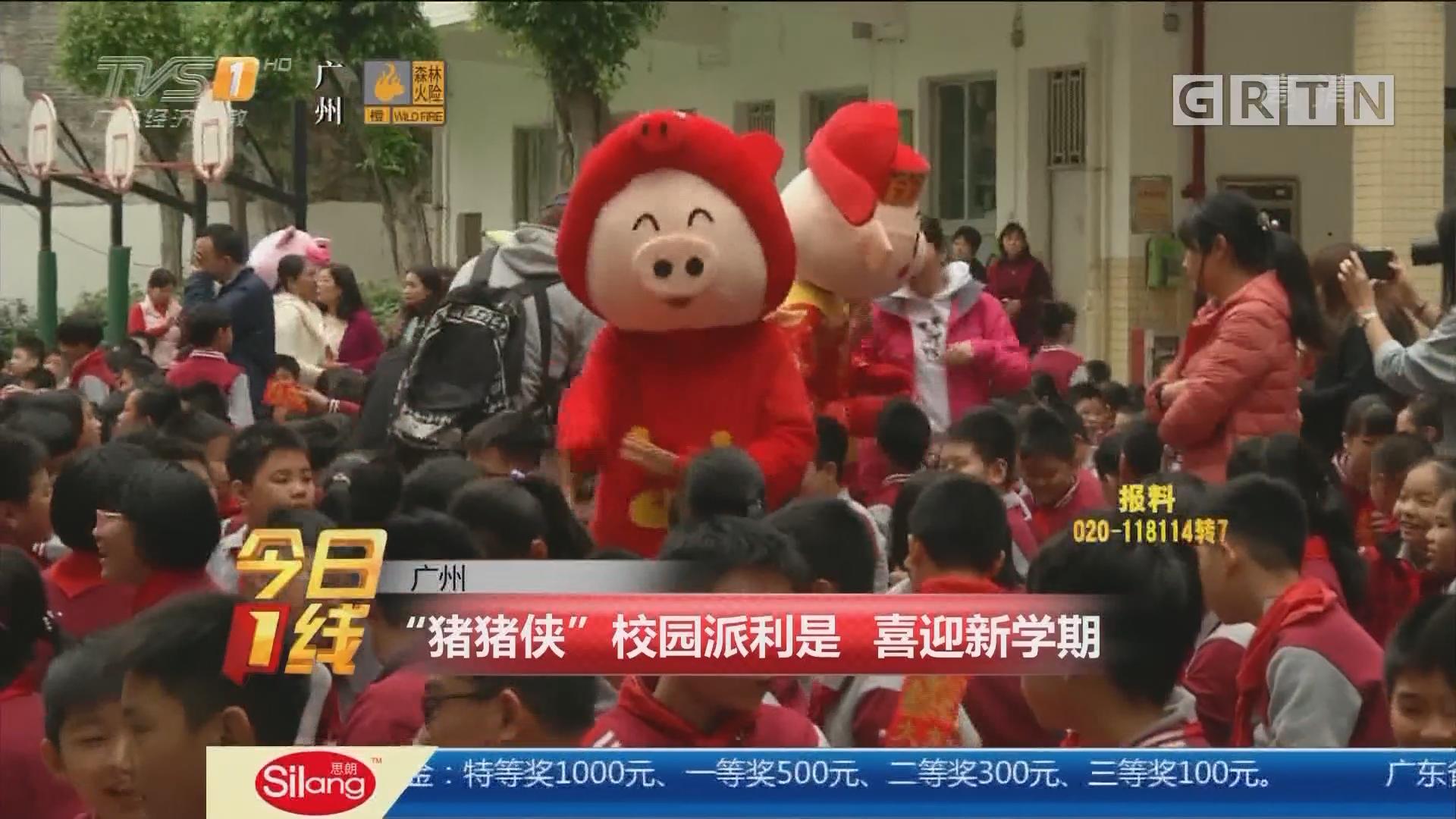 """广州:""""猪猪侠""""校园派利是 喜迎新学期"""