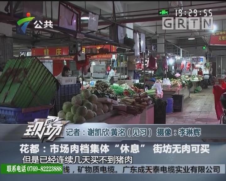 """花都:市场肉档集体""""休息"""" 街坊无肉可买"""