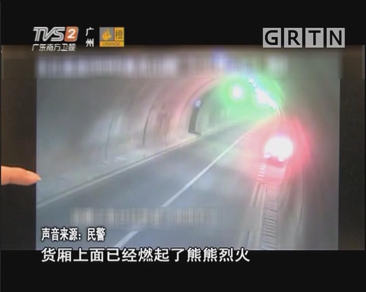 高速惊魂 大火球冲进了隧道里